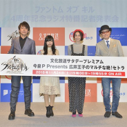 gumi、『ファントム オブ キル』4周年を記念してラジオ特別番組「今泉 P Presents 広井王子のマルチな絶!セトラ」の公開収録イベントを実施
