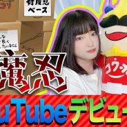 インフィニブレイン、「対魔忍RPG」「アクション対魔忍」の公式YouTubeチャンネル『対魔忍TV』を開設