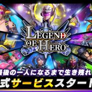 Snail Games Japan、新感覚バトルロイヤル『LEGEND OF HERO:レジェンドオブヒーロー』の正式サービスを開始!