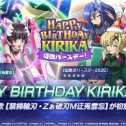 ブシロードとポケラボ、『戦姫絶唱シンフォギアXD』にて暁切歌の誕生日キャンペーンを開催