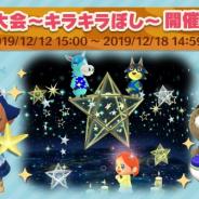 任天堂、『どうぶつの森 ポケットキャンプ』で「つり大会 ~キラキラぼし~」を開始!