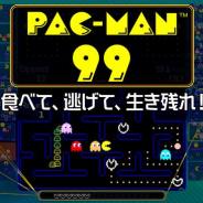 バンナム、バトルロイヤルゲーム「PAC-MAN 99」配信開始! 「Nintendo Switch Online」加入者は無料