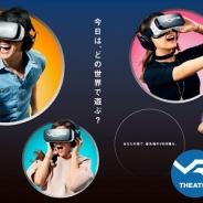 アニメイトカフェ、「VR THEATER」導入 浪川大輔さんの「声優養成講座」や初音ミクのLIBEなどを体験