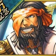 セガゲームス『戦の海賊』が200万ダウンロード突破! ログインボーナスや曜日クエストの全開放などを行う記念キャンペーンを実施