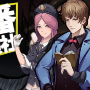 Pujia8 Limited、スマホ向け推理アドベンチャー『一番探偵社』を配信開始!