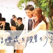 DEFアニバーサリー、サプライズ結婚式をVRで生配信したイベントレポート公開 生配信の状況や結婚式の行方は