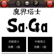 スクエニ、GREE版『エンペラーズ サガ』で新イベント「魔界塔士SaGa」を開催。懐かしのゲームボーイ画面も再現