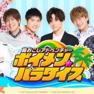アクセルエンターメディア、BOYS AND MENの新作SLG『~島おこしアドベンチャー~ボイメン☆パラダイス』の正式サービスを開始