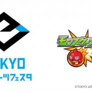 ミクシィ、『モンスターストライク』が2020年1月に開催される「東京eスポーツフェスタ」の競技種目に決定!