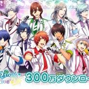 KLabとブロッコリー『うたの☆プリンスさまっ♪ Shining Live』が全世界300万DL突破! プリズムが最大200個もらえるログボや記念セット販売など