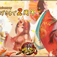 DMM GAMES、『三国ブレイズ』で2周年記念イベント「2周年祭」を開催! 本日20時より2周年記念動画の生配信が決定
