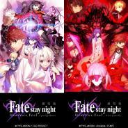 ドワンゴ、劇場版「Fate/stay night [Heaven's Feel]」上映会を3月15日と22日にニコ生で開催!