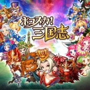 Happy Elements S.a r.l.、新作ラインバトルRPG『ボコスカ!三国志』の事前登録を開始。日本法人のグループ会社の新作アプリ