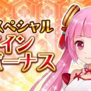 EXNOA、『戦乱プリンセス』にてGW3大キャンペーンを開始! イベント特効11連ガチャが毎日初回無料