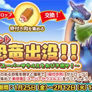 Snail Games Japan、『ぼくとダイノ』でイベント「新恐竜出没!!~骨付き肉でスーパーサウルスをおびき出せ!~」を開催!