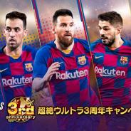 OneSportsとCapstone、『モバサカ ULTIMATE FOOTBALL CLUB』で3周年CPを開催! 好きなポジションの★7選手をプレゼント