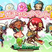 アルファゲームス、『リ・モンスター』で⺟と⼦のコンビユニットが登場する「愛情あふれる⺟の⽇ガチャ」を開催!