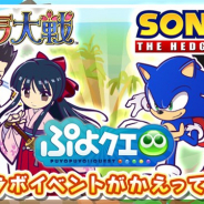 セガゲームス、『ぷよぷよ!!クエスト』で『サクラ大戦』&『ソニック』シリーズの2大コラボが再登場!