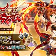 DMM GAMES、『Gemini Seed』で期間限定イベント「拳魂一擲! ケイティちゃん」を開催! 「新規キャラ 出現率アップ召喚ガチャ」も