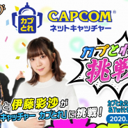 カプコン、生放送番組「カプとれからの挑戦状」第8回を3月19日に配信! 愛美さん&伊藤彩沙さんが再び「カプとれ」に挑戦