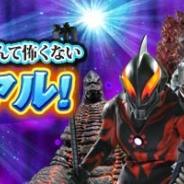 GMOゲームセンター、『ウルトラマンなんて怖くない!怪獣大逆襲』で大型アップデート事前登録を開始…「怪獣の絆」実装や出撃する怪獣の増加など