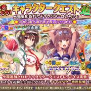 DMM GAMES、『FLOWER KNIGHT GIRL』で新イベント「ビーチ・ウォーズ!」を開催!