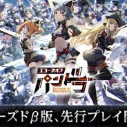 Eyedentity Games Japan、新作『エコーズ オブ パンドラ - Echoes of Pandora -』のCβT、Google Playでの先行プレイをAndroid限定で開始