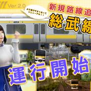 タイトー、稼働中の電車運転士体験ゲーム『電車でGO!!』で新路線「JR 総武線」の路線追加を含む大型アップデートを実施!