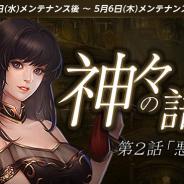 NCジャパン、『リネージュM』で連載型イベント「次元の亀裂」シリーズ第3弾「神々の語り」第2話を公開