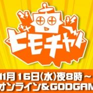 アソビモ、『アヴァベルオンライン』の特集生放送番組「ビーモチャンネル!」を本日20時より実施 「イザナギオンライン」「GODGAMES」を特集