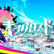 キズナズン、渋谷系バトルRPG『キヲクロスト』を配信開始 GReeeeNのリーダーHIDEさんがゲームCVに初参戦!