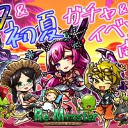 アルファゲームス、『リ・モンスター』で「潮風なびく水着ガチャ サンセット編」を開催!!
