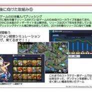ケイブ、海外ゲームの日本輸入パブリッシングを推進…第1弾は近日中に日本版ティザーサイトを公開 第2弾も18年春のリリース目指す