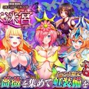 コンゾン・ジャパン、『Last Epic』で初のイベント「美女迷宮」を開始! 吉住絵里加さんサイン色紙が当たるRTキャンペーンも