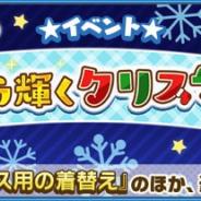 セガゲームス、『けものフレンズ3』で新イベント「星を探そう!キラキラ輝くクリスマス」を開催 クリアで☆3「トナカイ」が仲間入り