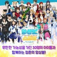 Happy Elements、『あんさんぶるスターズ』韓国語版をKakao Gamesを通じてリリース App Storeセールスランキングでは早くもTOP20入り