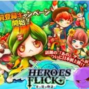 SUBETE、カジュアルアクションRPG『HEROES FLICK〜光と陰の物語〜』の事前登録受付を開始 キャラクター投票イベントも開催