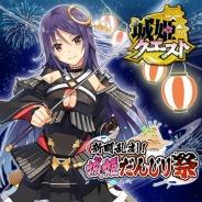 グリー、KADOKAWA、AZITO、『城姫クエスト』で新バトルシステムを導入したイベント「新闘乱劇!城姫だんじり祭」を開催