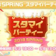 coly、『スタンドマイヒーローズ』でSR/SSRキャラクターの排出確率がアップする「2018 Springスタマイパーティ」を開催!