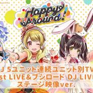ブシロード、『D4DJ』より「Happy Around!」をフィーチャーしたユニット別TVCMを放送開始!
