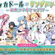 サクセスとDeNA、『リングドリーム』×『ハッカドール』コラボを7月14日開始! ハッカドールたちがついに女子プロレスデビュー!?