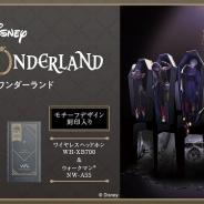 ソニーマーケティング、『ディズニー ツイステッドワンダーランド』デザインのワイヤレスヘッドホン&ウォークマンを発表