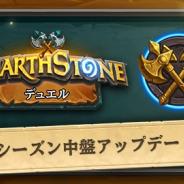 Blizzard Entertainment、『ハースストーン』で19.4パッチノートを1月22日に配信! 「ダークムーン・レース」アップデートセットが登場