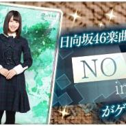 enish、『欅のキセキ』で新ガチャ「★6NO WAR in the future」を開催! 日向坂46の楽曲付きカードが登場
