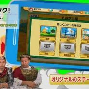gumi、『忍ツク!』がテレビ東京のアプリ情報番組「ハライチの神アプリ@英雄神紀-Ver.INSTALL-」で紹介