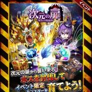 Studio Z、『エレメンタルストーリー』でイベント次元の扉『操糸の傀儡子』を7月20日18時より開催!