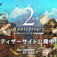 Aiming、『CARAVAN STORIES』で2周年記念したティザーサイトを公開!!