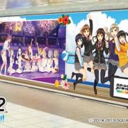 スクエニ、『スクールガールストライカーズ2』でシール付きの大型壁面ポスターを順次掲示!!  新宿駅など全国 6都市7か所で