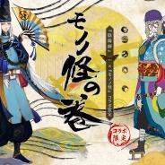 NetEase Games、『陰陽師』でアニメ「モノノ怪」とのコラボレーション決定 櫻井孝宏さん演じる「薬売り」が限定SSRキャラとして登場