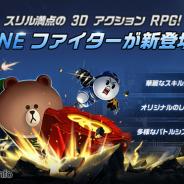 LINE、事前登録150万人の暴カワ(あばかわ)RPG『LINE ファイター』を配信開始 片手操作で豪快な3Dアクションを手軽に楽しめる